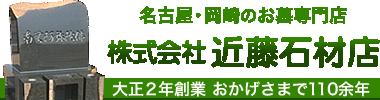 名古屋・岡崎のお墓専門店、大正2年創業の(株)近藤石材店/細やかなご要望も喜んで、良心的費用で安心